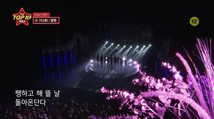 (06/13 방영) 전국 TOP10 가요쇼