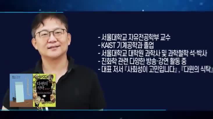 (06/14 방영) 최강 1교시 – 팬데믹 시대의 인간 본성 길들이기 (장대익 / 진화학자)