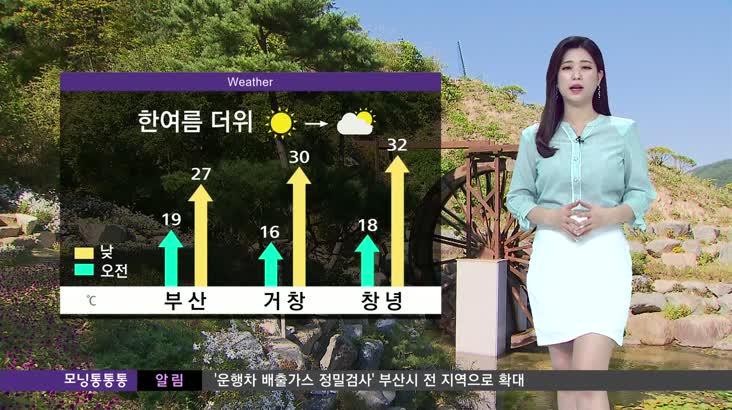 모닝통통통 날씨 6월16일(화)