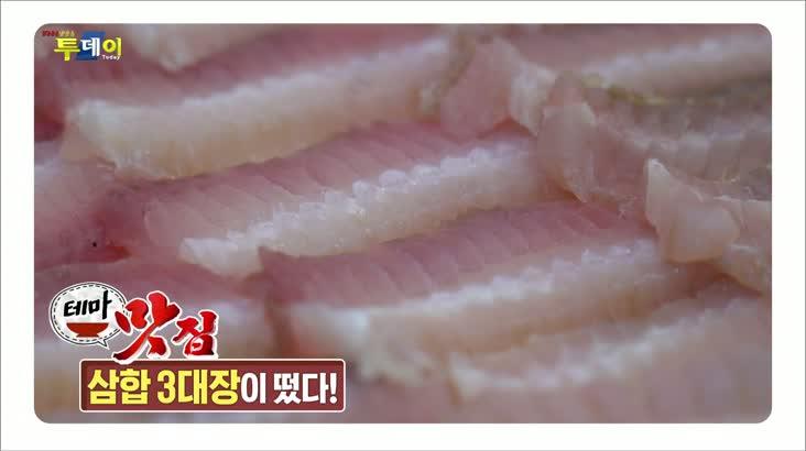 (06/15 방영) 테마맛집 – 삼합 3대장