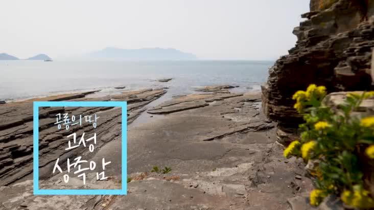 (06/18 방영) 공룡의 땅,고성 상족암