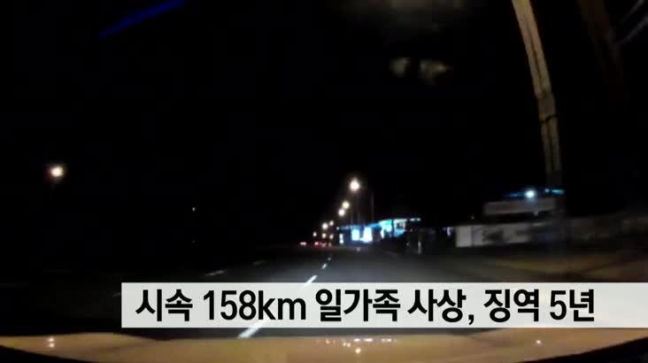 시속 158km  음주운전 20대 윤창호법 적용 징역5년