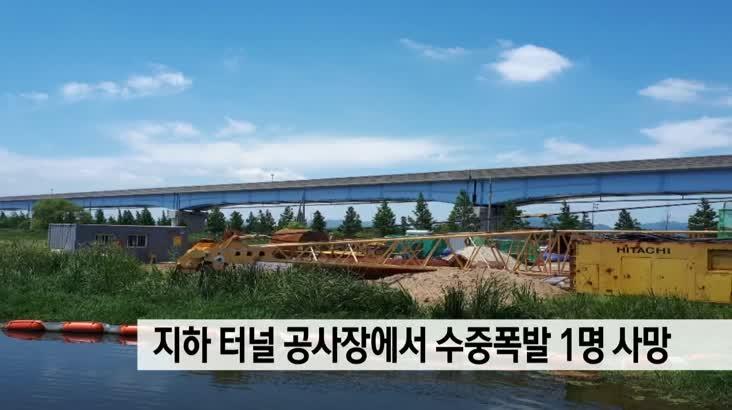 부산~마산 복선전철 지하공사장서 수중 폭발 1명 사망