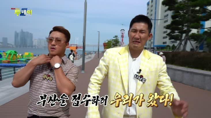(06/19 방영) 우리 동네 노래방 – 부산 수영구 남천동
