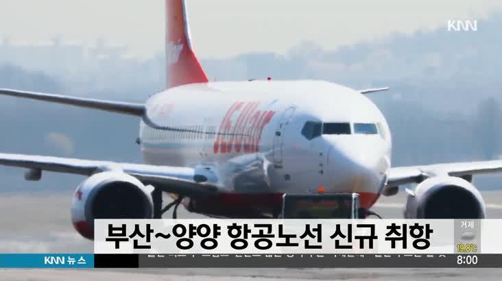 코로나 여파 부산~양양 항공노선 신규 취항 잇따라