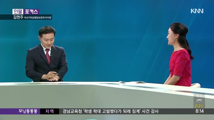 [인물포커스] 김현주 부산가야금병창보존회 이사장