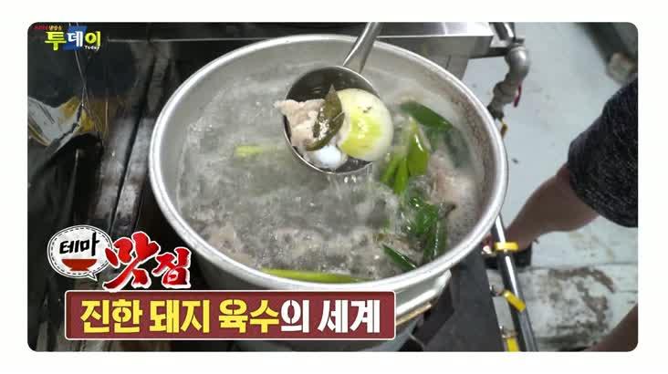 (06/22 방영) 테마맛집 – 진한 돼지 육수의 세계