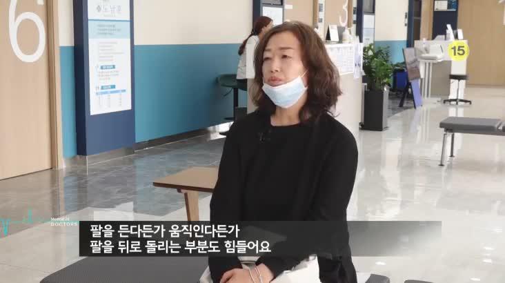 (06/22 방영) 메디컬 24시 닥터스 2부 – 아직도 참으십니까? 잡아보자 어깨통증