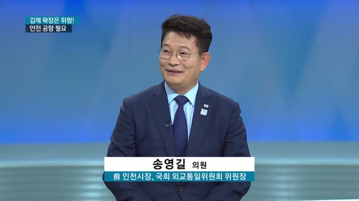 '김해공항 위험, 안전한 관문공항 절실'
