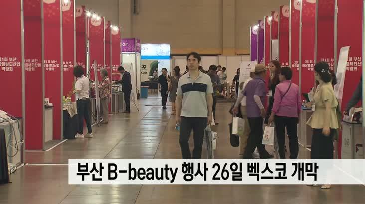 부산 B-beauty 행사 26일 개막