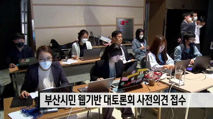 부산시민 웹기반 대토론회 사전의견 접수