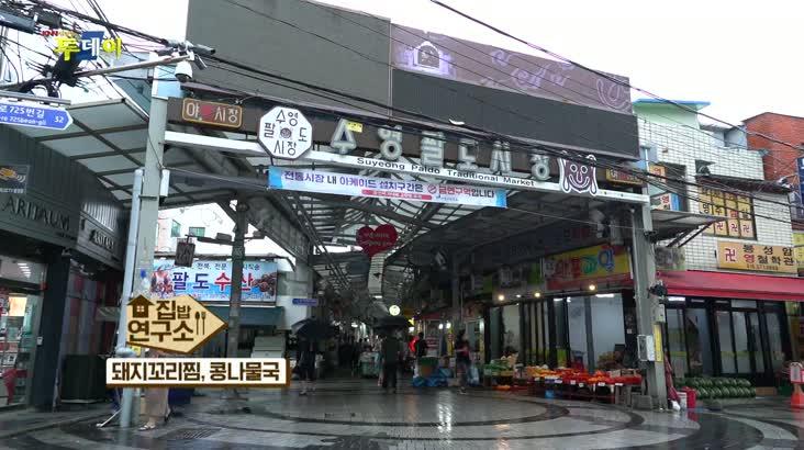 (06/23 방영) 집밥 연구소 – 돼지꼬리찜, 콩나물국