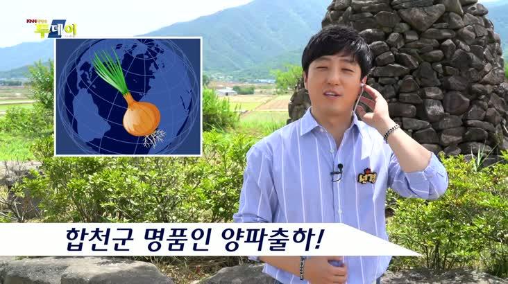 (06/24 방영) 찾아가는 신바람 S.O.S – 합천 하남마을