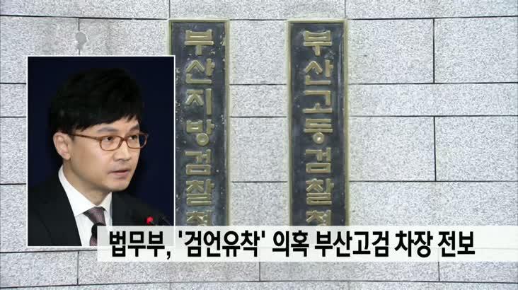 법무부, '검언유착 의혹' 부산고검 차장 전보