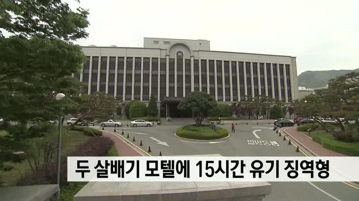 두살배기 모텔에 15시간 유기 30대 징역형