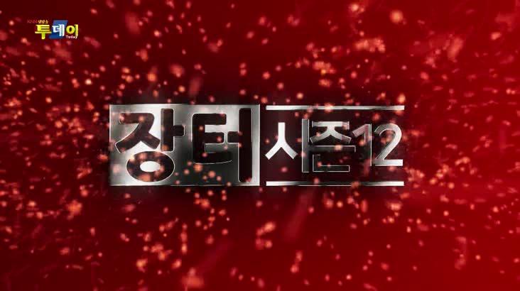 (06/25 방영) 으랏차차 장터 시즌 12 – 남천 해변시장 2편