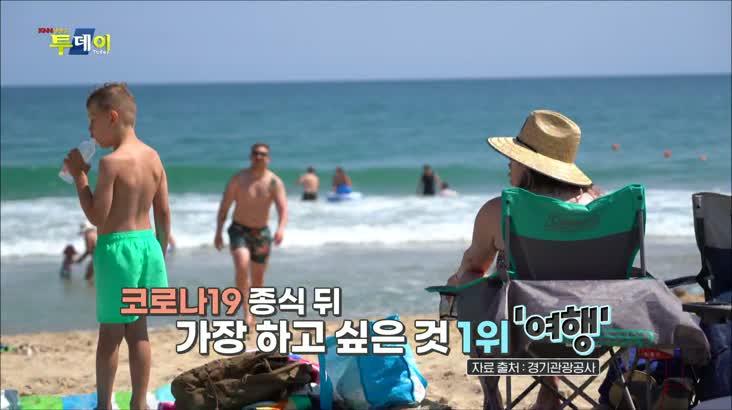 (06/26 방영) 권PD의 이슈있슈 – 슬기로운 ''해수욕장'' 이용방법