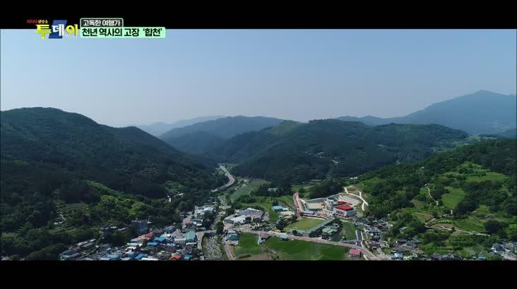 (06/26 방영) 고독한 여행가 – 천년 역사의 고정 ''합천''