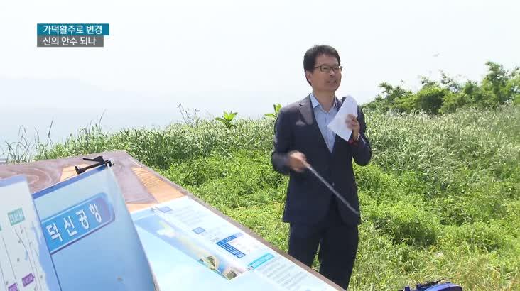 가덕신공항 수정안, '신의 한수' 되나?