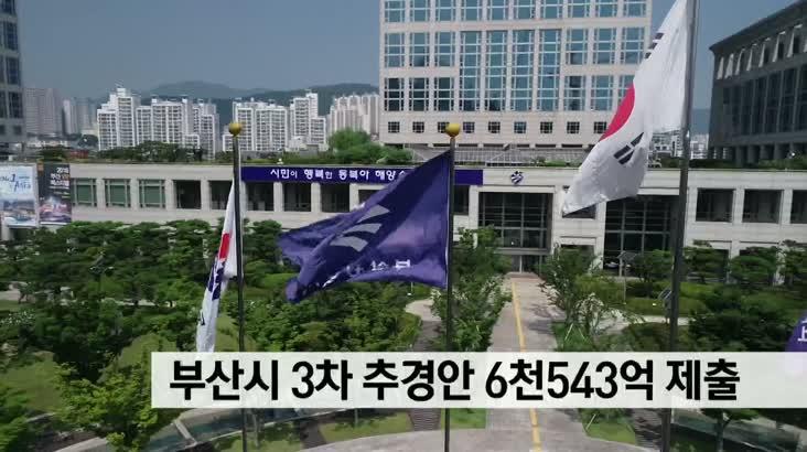부산시 3차 추경 6천 543억 편성 시의회 제출