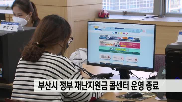 부산시 정부재난지원금 콜센터 운영 종료
