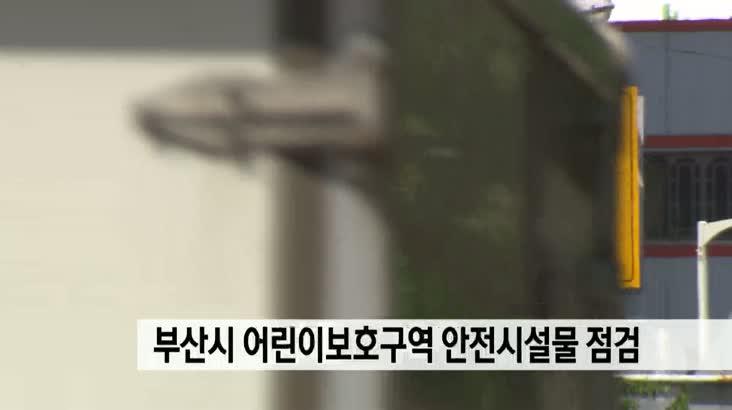 부산시 어린이 보호구역 일제 점검