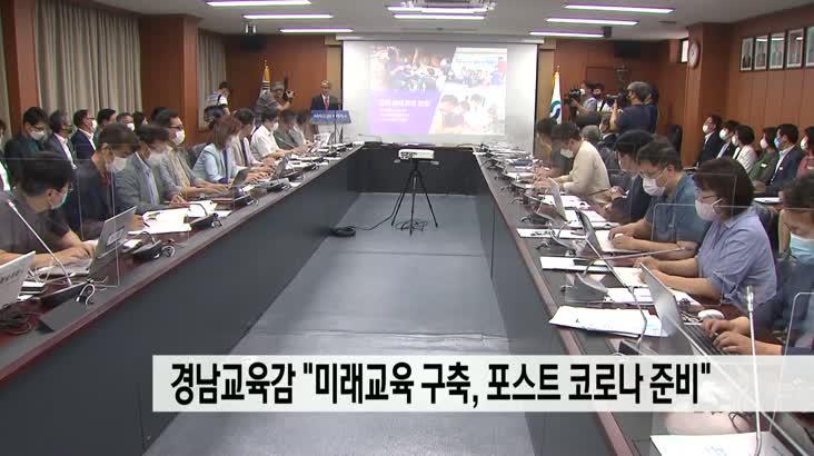 """박종훈 경남교육감 """"미래교육 구축, 포스트 코로나 준비"""""""