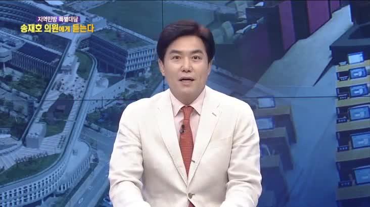 (06/28 방영) 지역민방 특별대담 송재호의원에게 듣는다