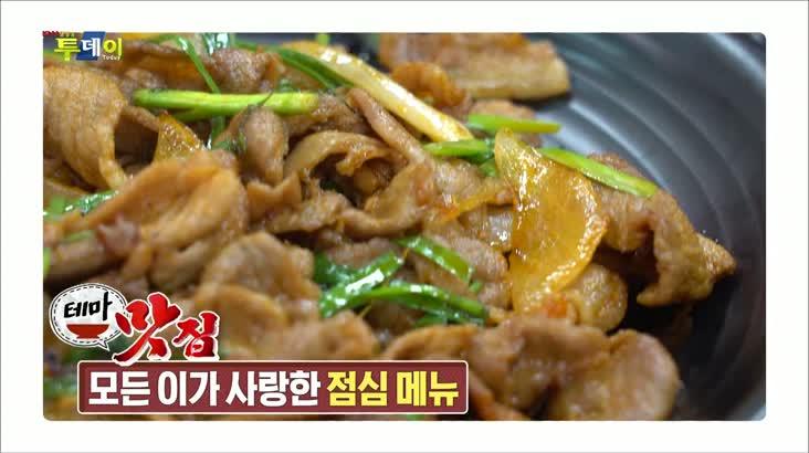 (06/29 방영) 테마맛집 – 점심 메뉴 열전