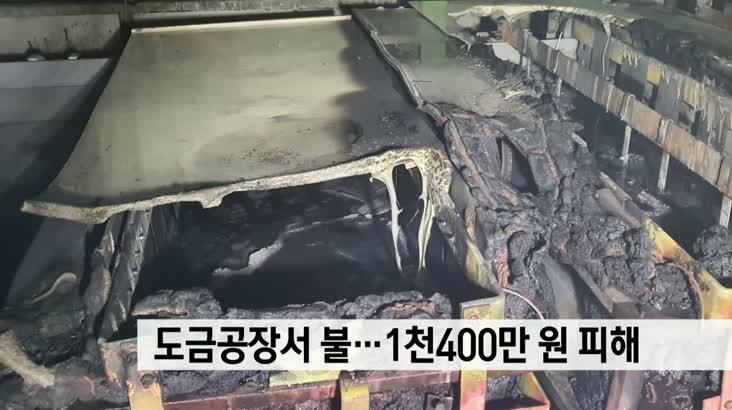 도금공장서 불..1천4백여만원 피해