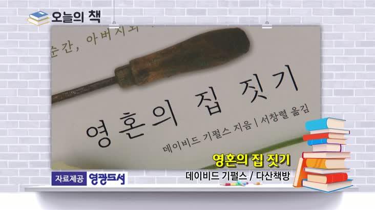 [오늘의책]영혼의집짓기