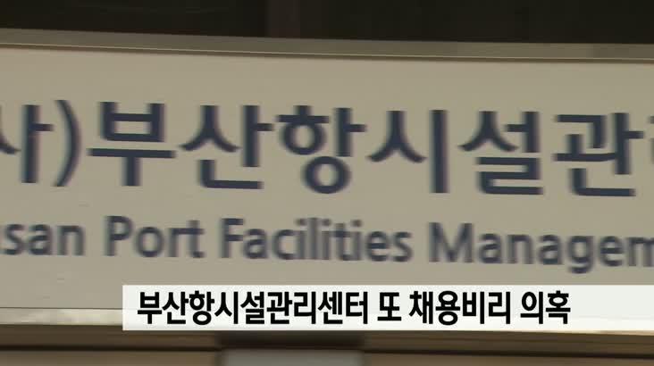 부산항시설관리센터 또 채용비리 의혹