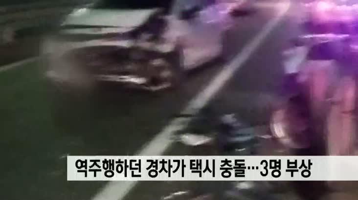 역주행하던 경차가 택시 충돌…3명 부상