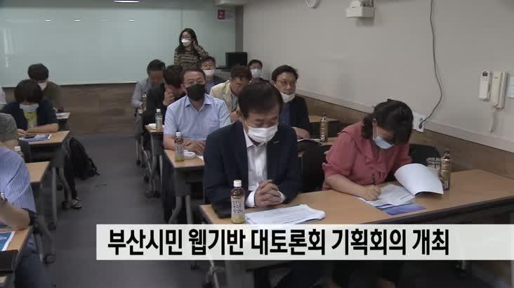 부산시민 웹기반 대토론회 사전 회의 개최