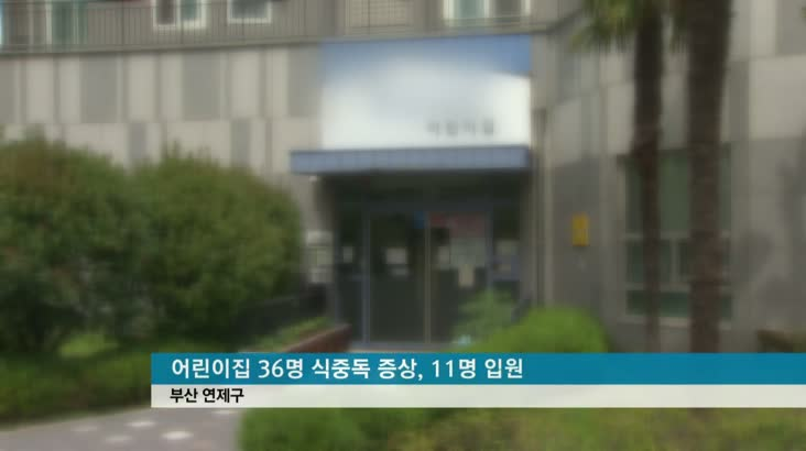 코로나 속 어린이집 36명 식중독 '깜짝'