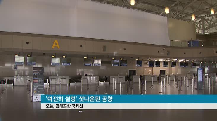 김해공항 국제선 7월도 '운항 불가'