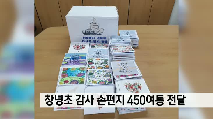 창녕초, 감사 손편지 450여통 전달