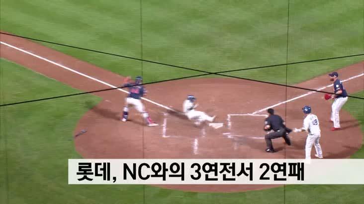 롯데, NC와의 3연전서 2연패