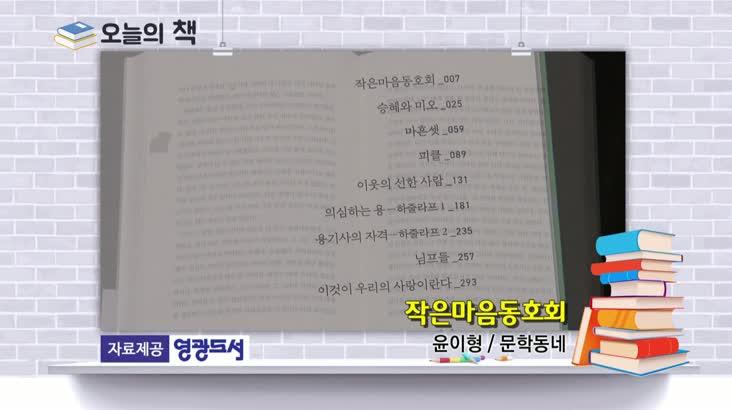 [오늘의책]작은마음동호회