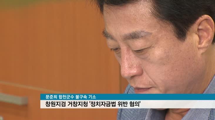 단체장 6명 기소에 유권자 '한숨'