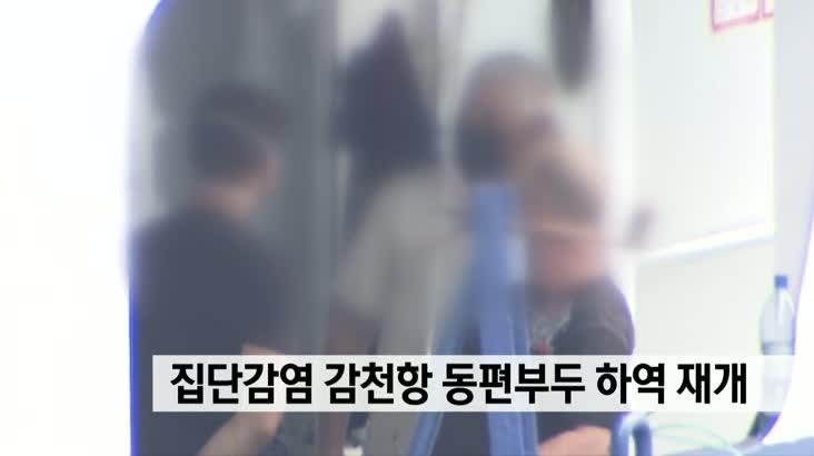 러 선원 집단감염 감천항 동편부두 하역 재개