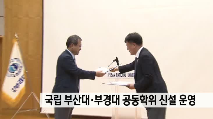 국립 부산대*부경대 공동학위 신설 운영