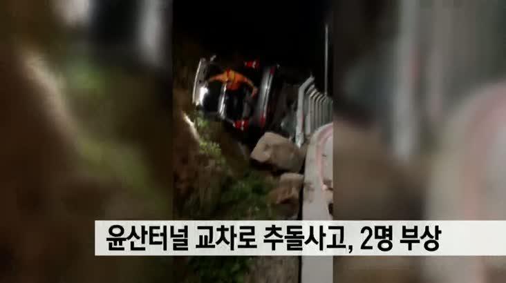 윤산터널 회동교차로에서 추돌..2명 부상