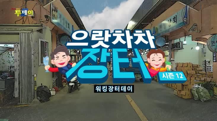 (07/02 방영) 으랏차차 장터 시즌 12 – 경남 거창시장 1편