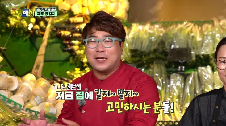 (07/02 방영) 신선한 우리밥상 – 제주 생 갈치