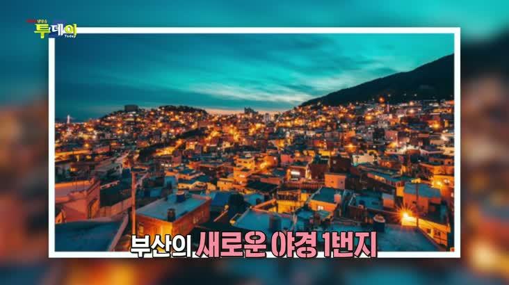 (07/03 방영) 우리 동네 노래방 – 부산 범천동 호천마을