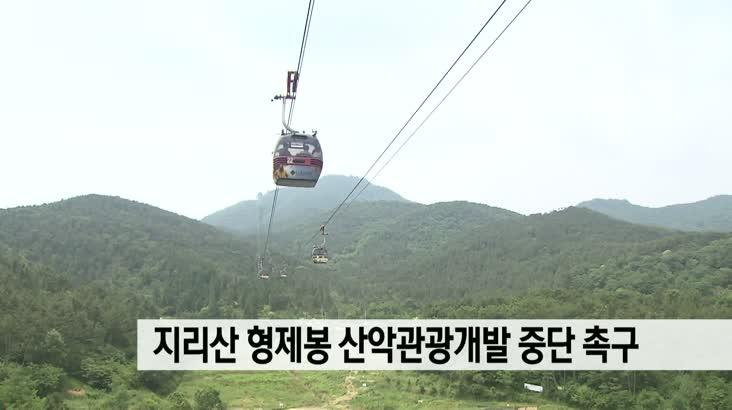 지리산 형제봉 산악관광개발 중단 촉구