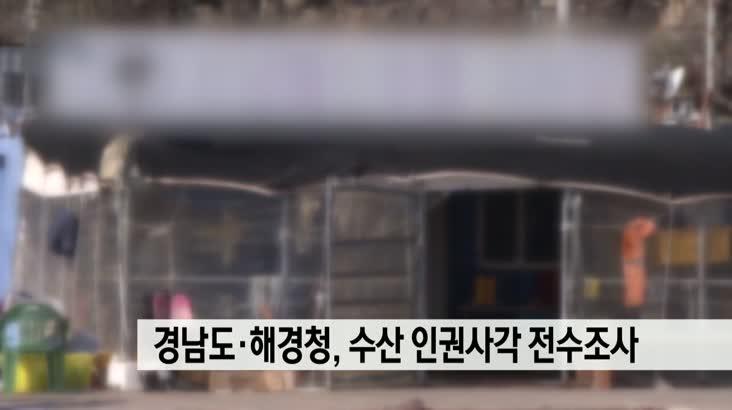 경남도*해경청, 수산 인권사각지대 전수조사