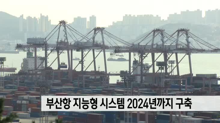 부산항 자동화 물류시스템 2024년까지 구축