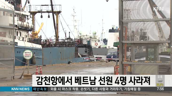 부산 감천항 선박서 베트남 선원 4명 사라져